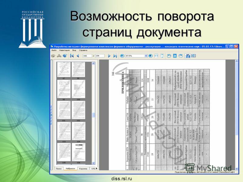 diss.rsl.ru Возможность поворота страниц документа