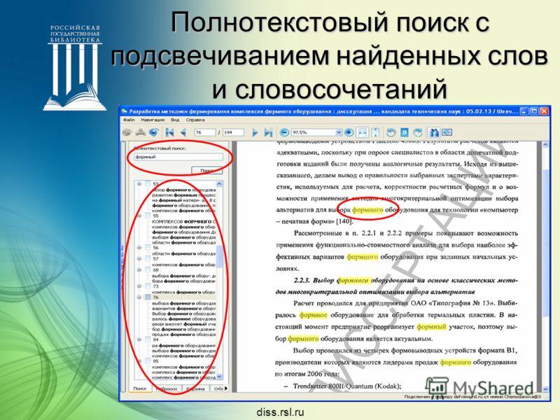 diss.rsl.ru Полнотекстовый поиск с подсвечиванием найденных слов и словосочетаний