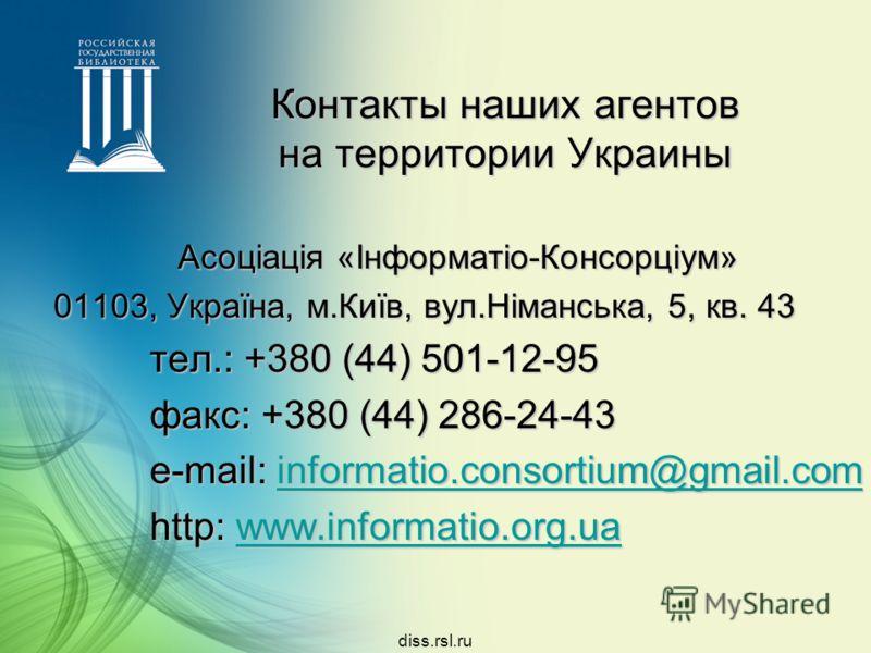 diss.rsl.ru Контакты наших агентов на территории Украины Асоціація «Інформатіо-Консорціум» 01103, Україна, м.Київ, вул.Німанська, 5, кв. 43 тел.: +380 (44) 501-12-95 факс: +380 (44) 286-24-43 e-mail: i i i i i nnnn ffff oooo rrrr mmmm aaaa tttt iiii