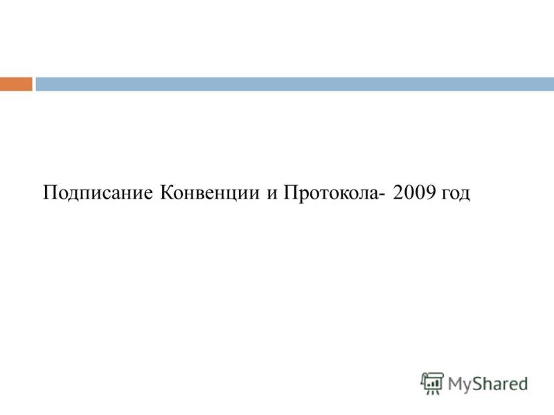 Подписание Конвенции и Протокола- 2009 год