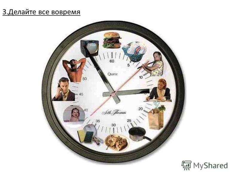 3.Делайте все вовремя