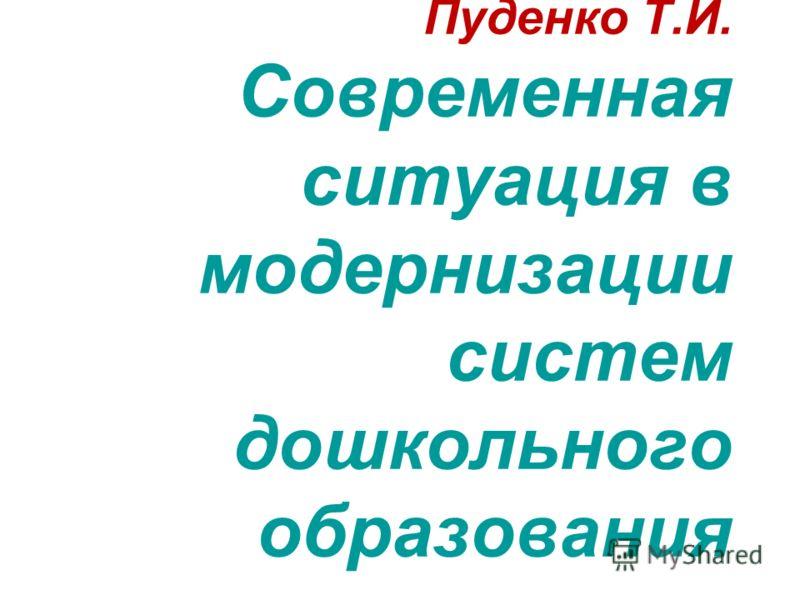 Пуденко Т.И. Современная ситуация в модернизации систем дошкольного образования