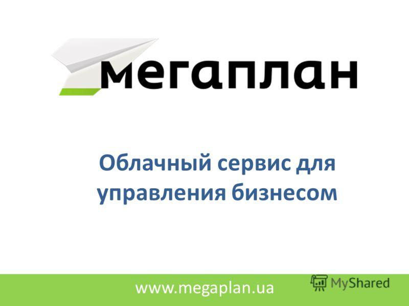 Облачный сервис для управления бизнесом www.megaplan.ua