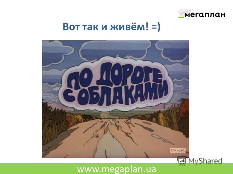 www.megaplan.ua Вот так и живём! =)