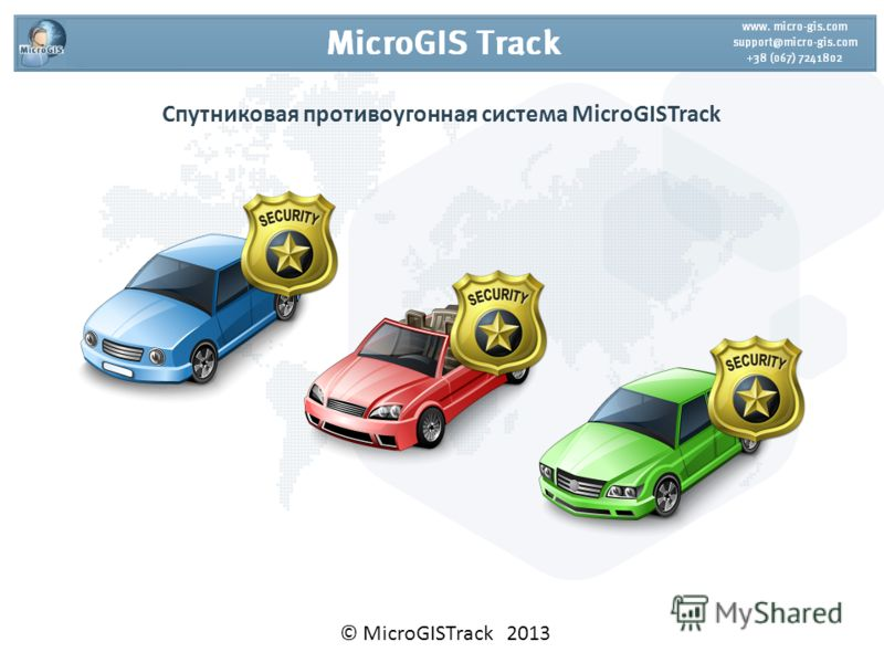 Спутниковая противоугонная система MicroGISTrack © MicroGISTrack 2013