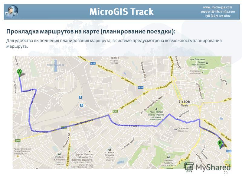 Прокладка маршрутов на карте (планирование поездки): Для удобства выполнения планирования маршрута, в системе предусмотрена возможность планирования маршрута. 20