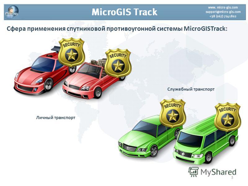 Сфера применения спутниковой противоугонной системы MicroGISTrack: Личный транспорт Служебный транспорт 3