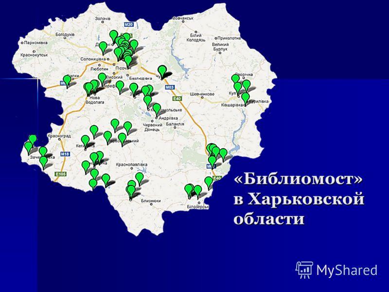 «Библиомост» в Харьковской области