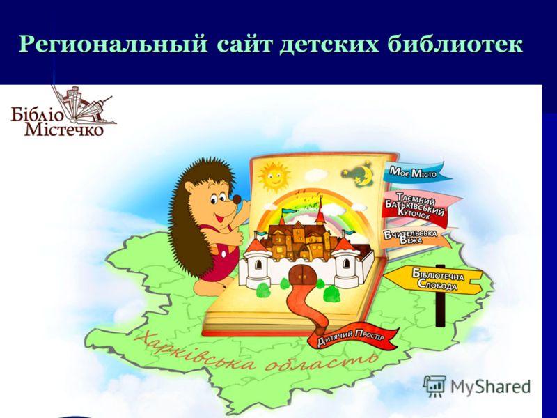 Региональный сайт детских библиотек