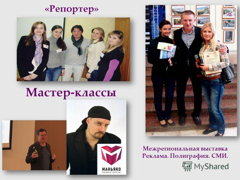 «Репортер» Межрегиональная выставка Реклама. Полиграфия. СМИ. Мастер-классы