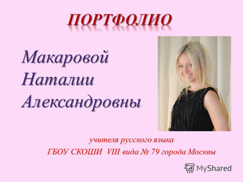 учителя русского языка ГБОУ СКОШИ VIII вида 79 города Москвы МакаровойНаталииАлександровны