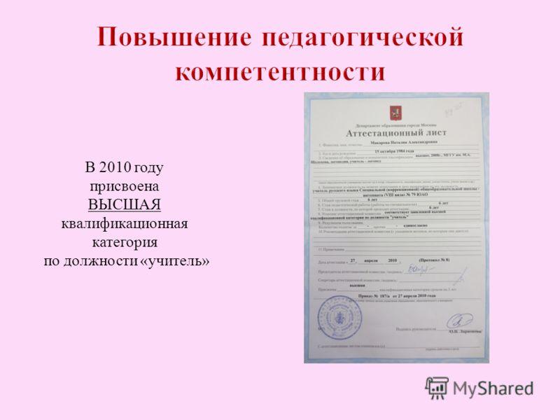 В 2010 году присвоена ВЫСШАЯ квалификационная категория по должности «учитель»