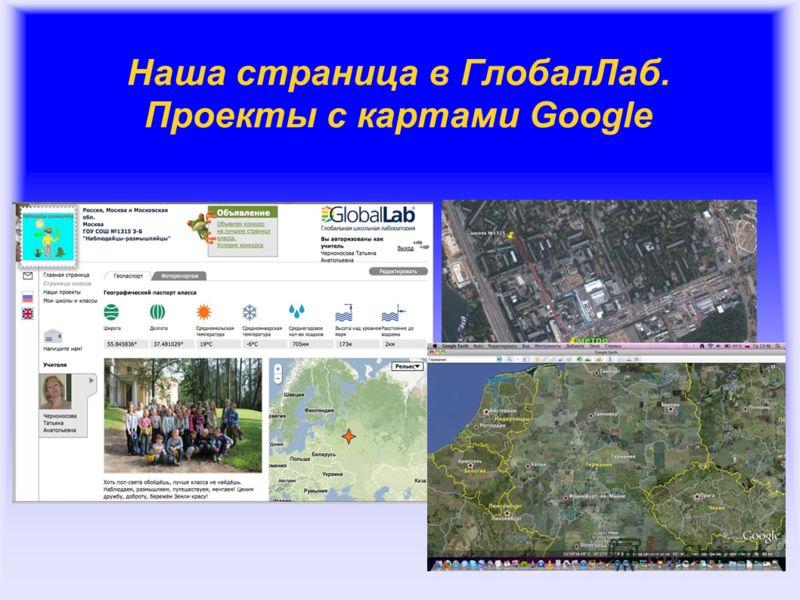 Наша страница в ГлобалЛаб. Проекты с картами Google