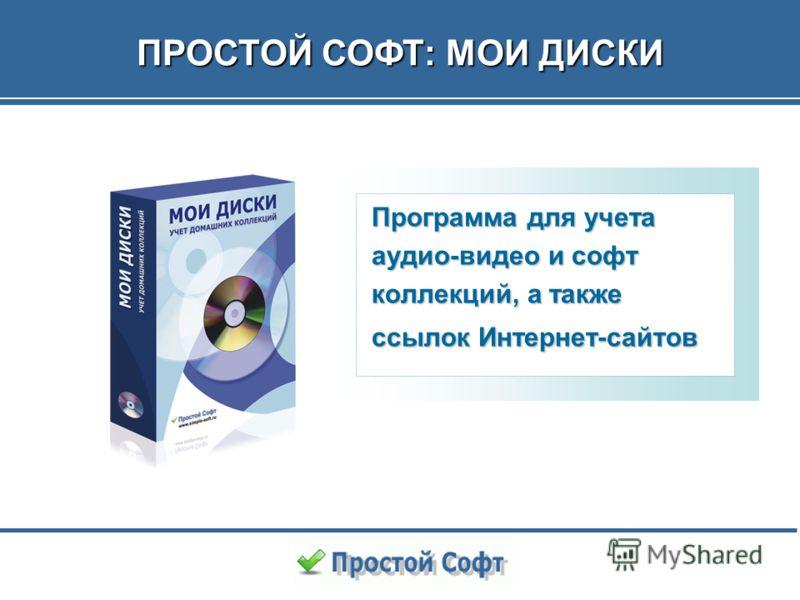 1 Программа для учета аудио-видео и софт коллекций, а также ссылок Интернет-сайтов ПРОСТОЙ СОФТ: МОИ ДИСКИ