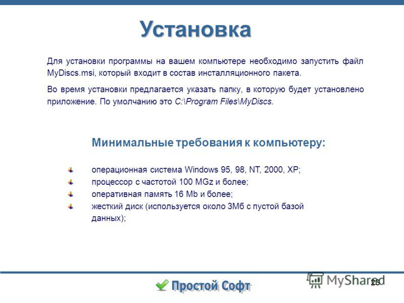 26 Установка Для установки программы на вашем компьютере необходимо запустить файл MyDiscs.msi, который входит в состав инсталляционного пакета. Во время установки предлагается указать папку, в которую будет установлено приложение. По умолчанию это C