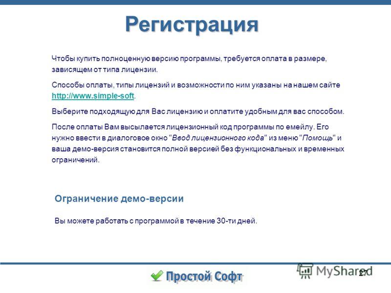 27 Регистрация Чтобы купить полноценную версию программы, требуется оплата в размере, зависящем от типа лицензии. Способы оплаты, типы лицензий и возможности по ним указаны на нашем сайте http://www.simple-soft. http://www.simple-soft Выберите подход