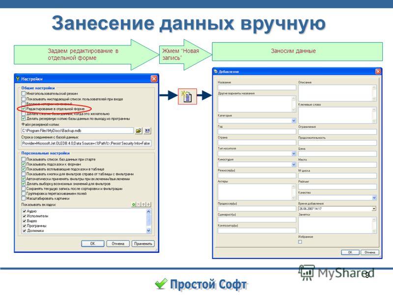 9 Занесение данных вручную Задаем редактирование в отдельной форме Заносим данные Жмем Новая запись