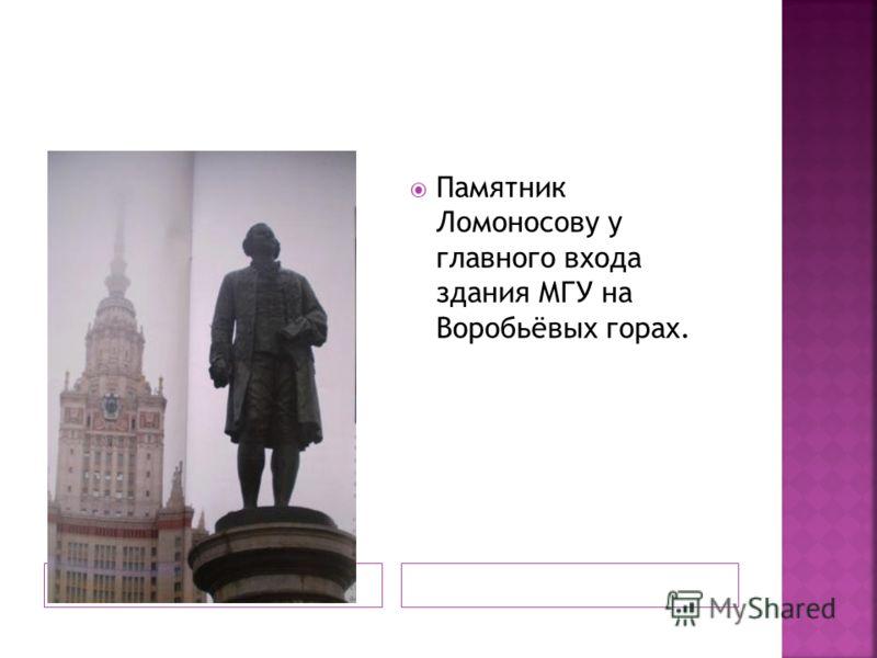 Памятник Ломоносову у главного входа здания МГУ на Воробьёвых горах.