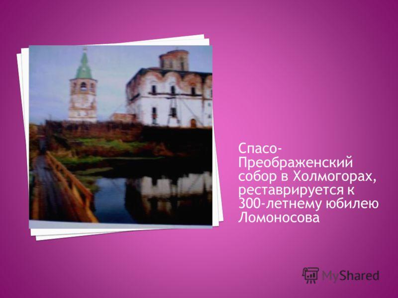Спасо- Преображенский собор в Холмогорах, реставрируется к 300-летнему юбилею Ломоносова