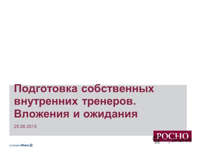 25.06.2013 Подготовка собственных внутренних тренеров. Вложения и ожидания