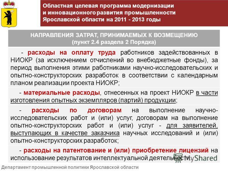 Департамент промышленной политики Ярославской области НАПРАВЛЕНИЯ ЗАТРАТ, ПРИНИМАЕМЫХ К ВОЗМЕЩЕНИЮ (пункт 2.4 раздела 2 Порядка) - расходы на оплату труда работников задействованных в НИОКР (за исключением отчислений во внебюджетные фонды), за период
