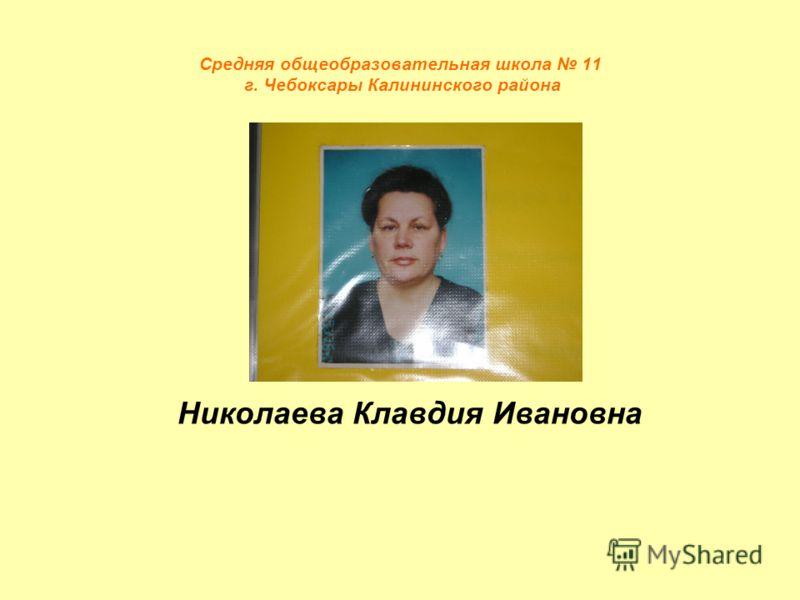 Средняя общеобразовательная школа 11 г. Чебоксары Калининского района Николаева Клавдия Ивановна