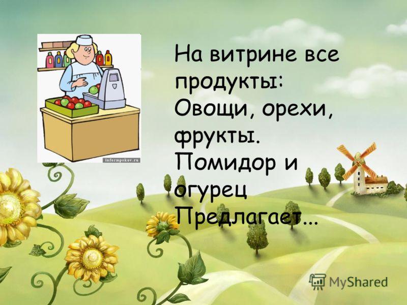 На витрине все продукты: Овощи, орехи, фрукты. Помидор и огурец Предлагает...