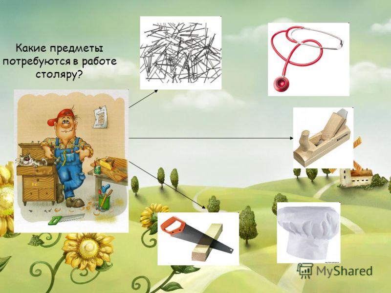 Какие предметы потребуются в работе столяру?