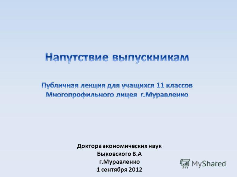 Доктора экономических наук Быковского В.А г.Муравленко 1 сентября 2012
