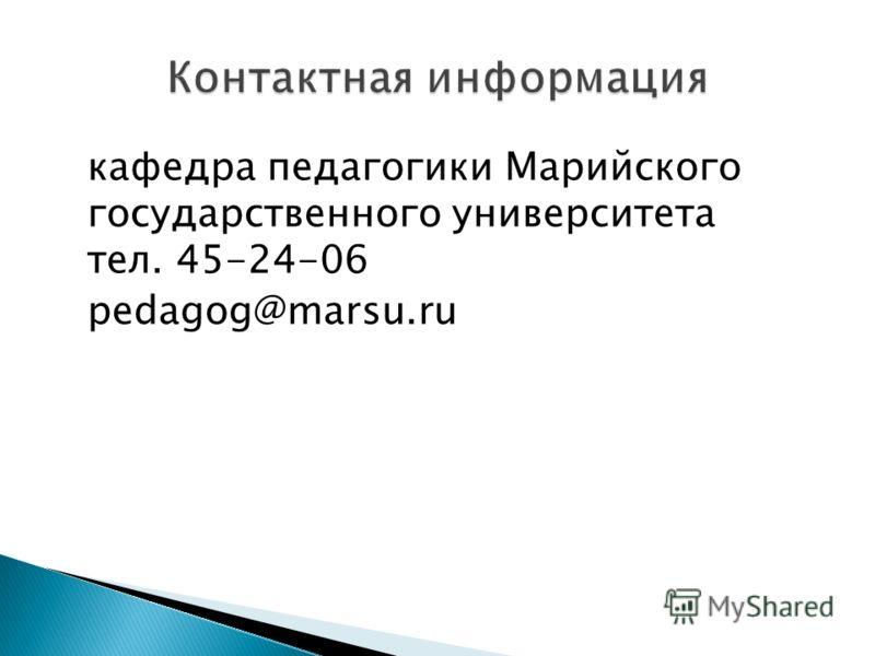 кафедра педагогики Марийского государственного университета тел. 45-24-06 pedagog@marsu.ru