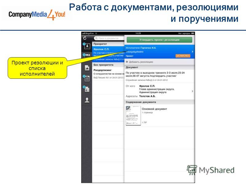 Работа с документами, резолюциями и поручениями Проект резолюции и списка исполнителей