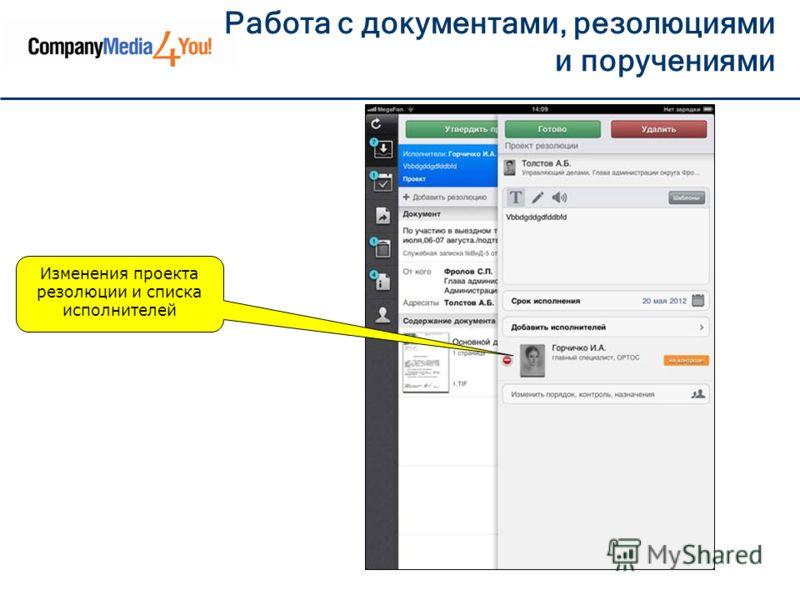 Работа с документами, резолюциями и поручениями Изменения проекта резолюции и списка исполнителей