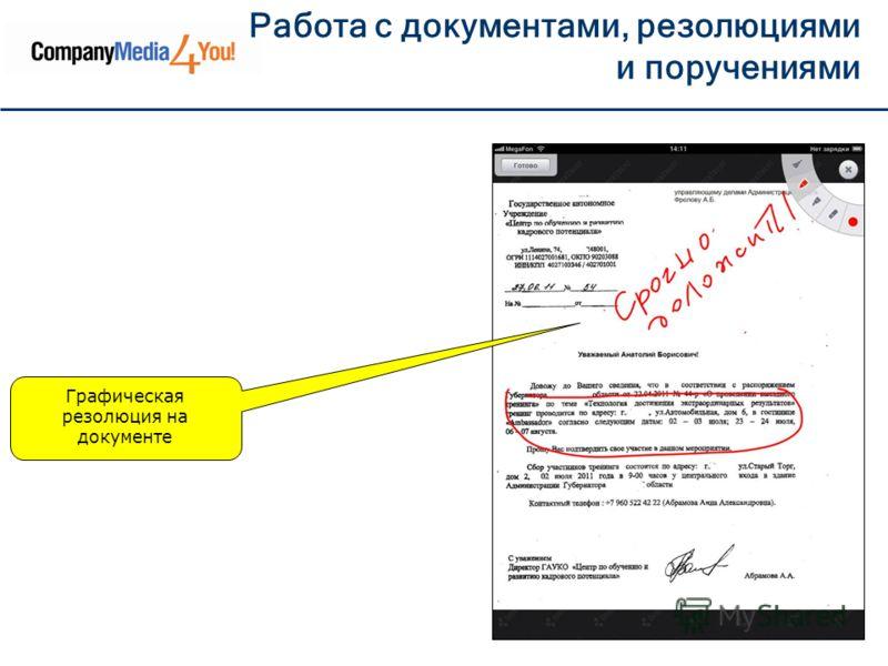 Работа с документами, резолюциями и поручениями Графическая резолюция на документе