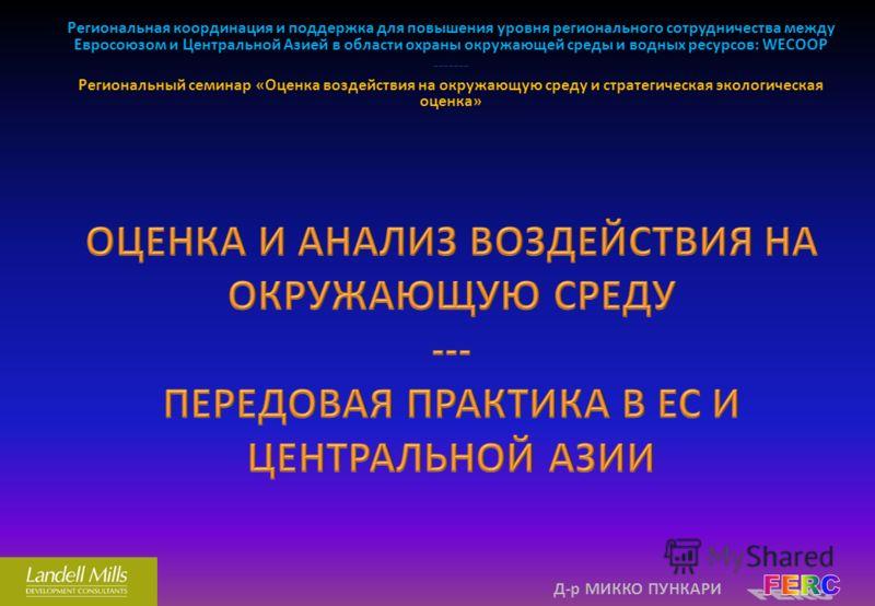Региональная координация и поддержка для повышения уровня регионального сотрудничества между Евросоюзом и Центральной Азией в области охраны окружающей среды и водных ресурсов: WECOOP ------- Региональный семинар «Оценка воздействия на окружающую сре