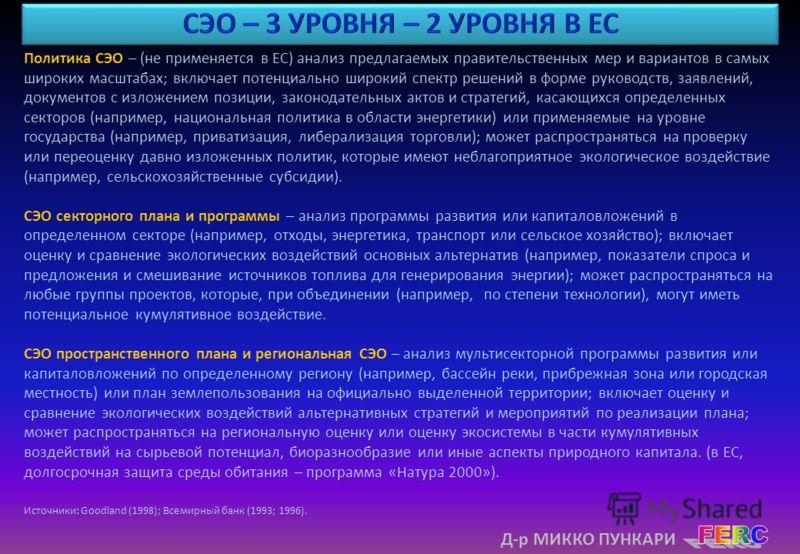 Д-р МИККО ПУНКАРИ Политика СЭО – (не применяется в ЕС) анализ предлагаемых правительственных мер и вариантов в самых широких масштабах; включает потенциально широкий спектр решений в форме руководств, заявлений, документов с изложением позиции, закон
