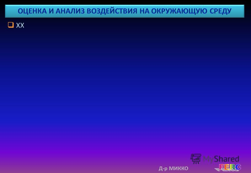 Д-р МИККО ПУНКАРИ XX