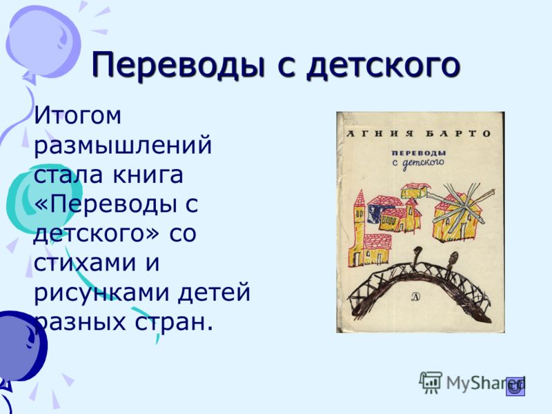 Переводы с детского Итогом размышлений стала книга «Переводы с детского» со стихами и рисунками детей разных стран.
