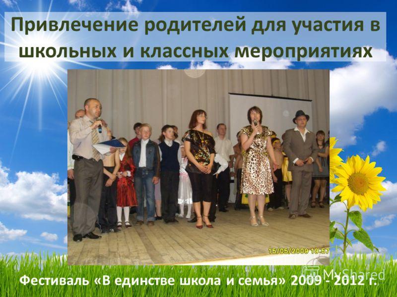 Привлечение родителей для участия в школьных и классных мероприятиях Фестиваль «В единстве школа и семья» 2009 - 2012 г.