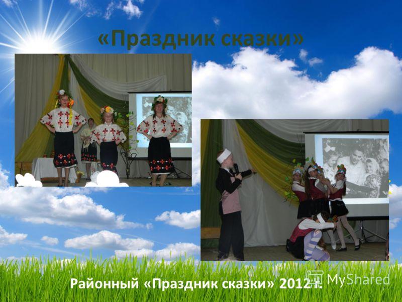 «Праздник сказки» Районный «Праздник сказки» 2012 г.