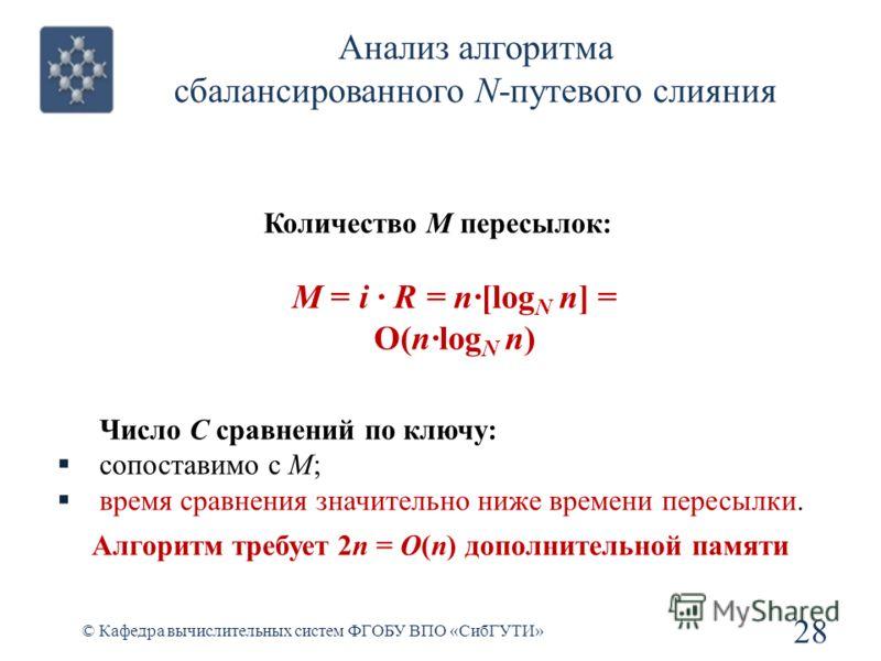 28 © Кафедра вычислительных систем ФГОБУ ВПО «СибГУТИ» Количество M пересылок: M = i R = n[log N n] = O(nlog N n) Число C сравнений по ключу: сопоставимо с M; время сравнения значительно ниже времени пересылки. Алгоритм требует 2n = O(n) дополнительн