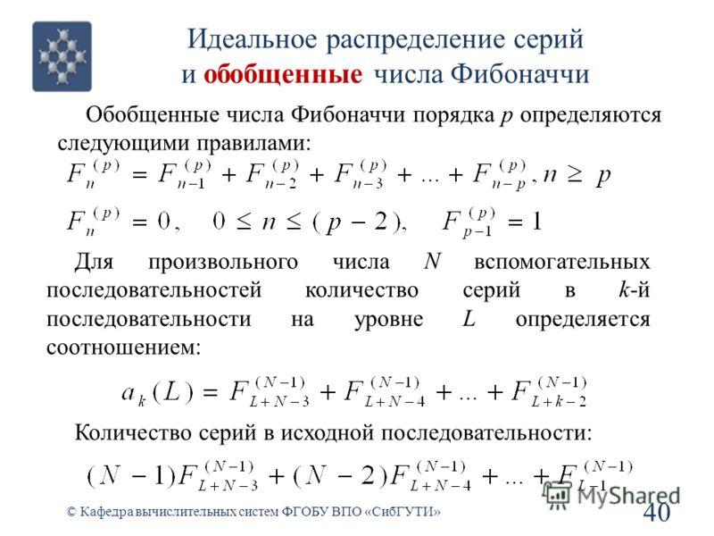 Идеальное распределение серий и обобщенные числа Фибоначчи 40 © Кафедра вычислительных систем ФГОБУ ВПО «СибГУТИ» Для произвольного числа N вспомогательных последовательностей количество серий в k-й последовательности на уровне L определяется соотнош
