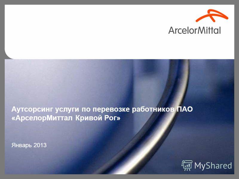 Аутсорсинг услуги по перевозке работников ПАО «АрселорМиттал Кривой Рог» Январь 2013