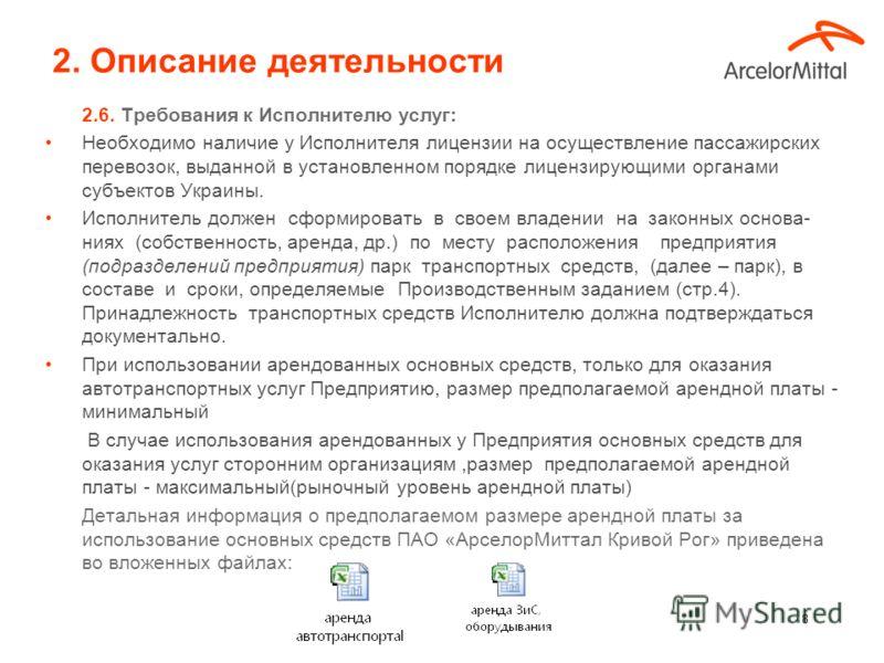 2. Описание деятельности 2.6. Требования к Исполнителю услуг: Необходимо наличие у Исполнителя лицензии на осуществление пассажирских перевозок, выданной в установленном порядке лицензирующими органами субъектов Украины. Исполнитель должен сформирова