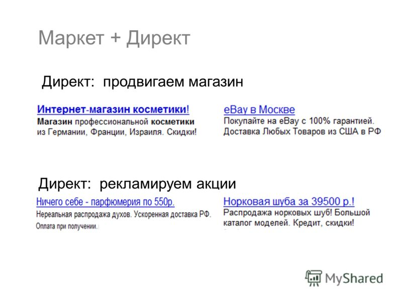 Маркет + Директ Директ: продвигаем магазин Директ: рекламируем акции
