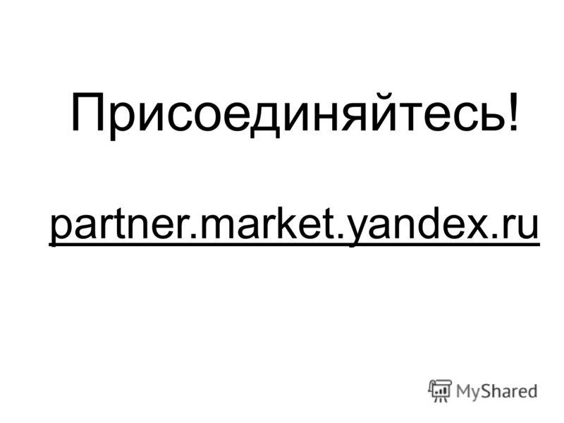 Присоединяйтесь! partner.market.yandex.ru