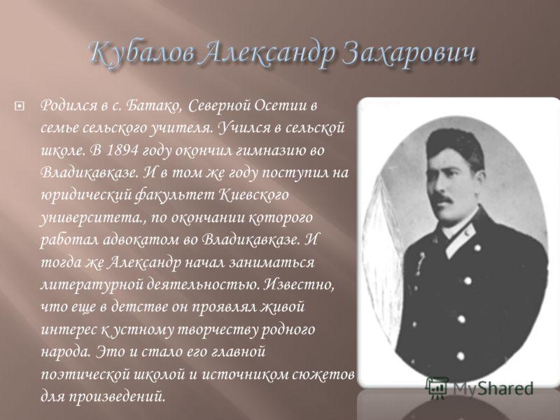 Родился в с. Батако, Северной Осетии в семье сельского учителя. Учился в сельской школе. В 1894 году окончил гимназию во Владикавказе. И в том же году поступил на юридический факультет Киевского университета., по окончании которого работал адвокатом
