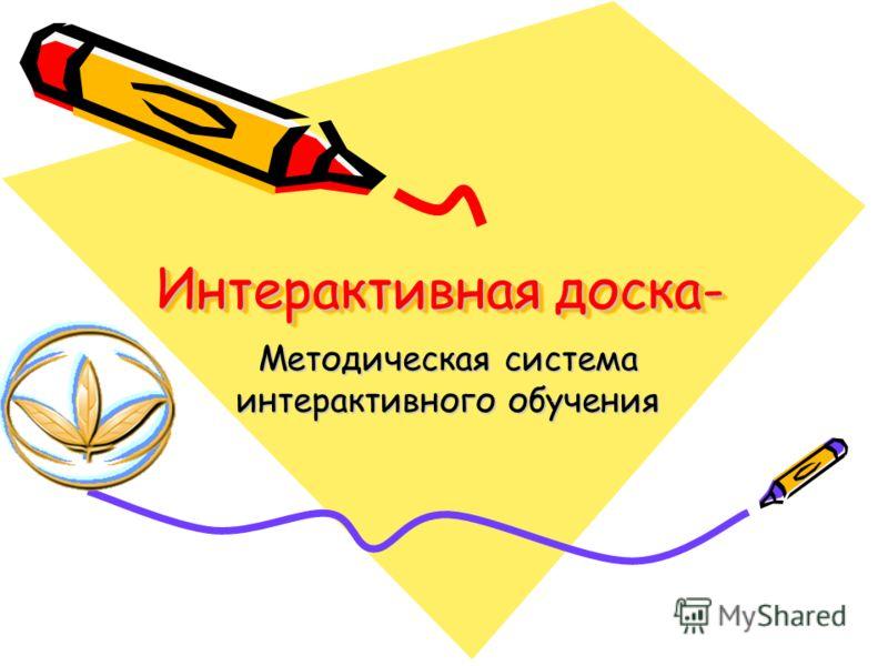 Интерактивная доска- Методическая система интерактивного обучения