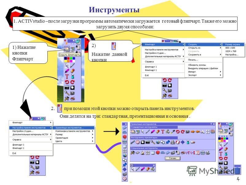 1. ACTIVstudio –после загрузки программы автоматически загружается готовый флипчарт. Также его можно загрузить двумя способами: 1) Нажатие кнопки Флип