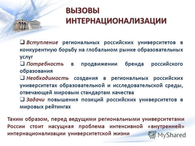 ВЫЗОВЫ ИНТЕРНАЦИОНАЛИЗАЦИИ Вступление региональных российских университетов в конкурентную борьбу на глобальном рынке образовательных услуг Потребность в продвижении бренда российского образования Необходимость создания в региональных российских унив