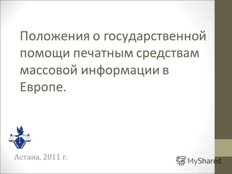 Положения о государственной помощи печатным средствам массовой информации в Европе. Астана, 2011 г.
